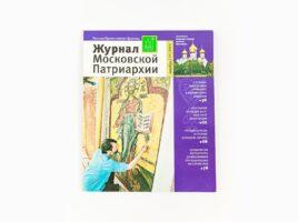Брошюры и журналы